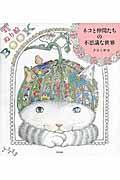 ネコと仲間たちの不思議な世界の本