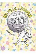 めいちゃんの500円玉の本