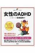 女性のADHDの本