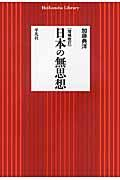 増補改訂 日本の無思想の本