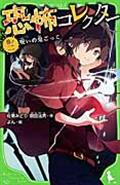 恐怖コレクター 巻ノ2の本