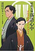 昭和元禄落語心中アニメ公式ガイドブック