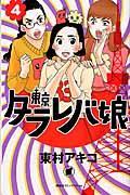 東京タラレバ娘 4の本