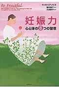 妊娠力の本
