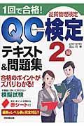 1回で合格!QC検定テキスト&問題集2級の本