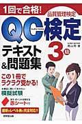 1回で合格!QC検定テキスト&問題集3級