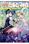 """魔法少女たると☆マギカThe Legend of""""Jeanne d'Arc"""" 3の本"""
