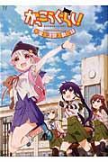 がっこうぐらし!TVアニメ公式ガイドブック学園生活部活動記録の本