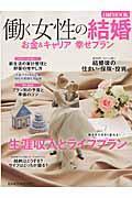 働く女性の結婚の本