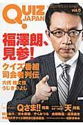 QUIZ JAPAN vol.5の本
