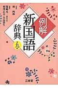 第9版 例解新国語辞典の本