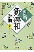 第4版 増補新装 例解新漢和辞典の本