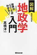 図解地政学入門の本