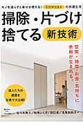 掃除・片づけ・捨てる新技術の本