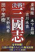 決戦!三國志の本