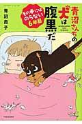 青沼さんちの犬は腹黒だ その手にはのらない6年目の本
