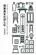 和家具をたのしむの本