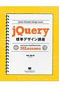 jQuery標準デザイン講座の本