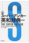 第5版 スーパー・アンカー英和辞典の本