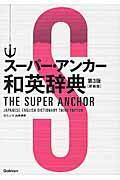 第3版 新装版 スーパー・アンカー和英辞典の本