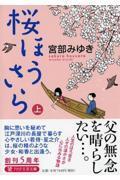 桜ほうさら 上の本