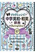 Charming プログレッシブ中学英和・和英辞典の本