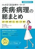 疾病・病理の総まとめの本
