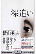 深追いの本