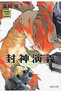 封神演義 3の本