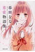 春田なな恋愛物語集の本