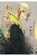 東京喰種〈JAIL〉の本