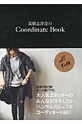 Coordinate Bookの本