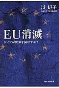 EU消滅の本