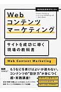 Webコンテンツマーケティングの本