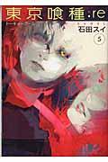 東京喰種:re 5の本