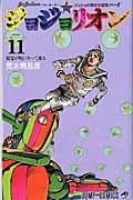 ジョジョリオン volume 11の本