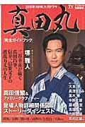 2016年NHK大河ドラマ「真田丸」完全ガイドブック