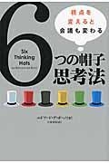 6つの帽子思考法の本