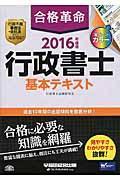 合格革命行政書士基本テキスト 2016年度版の本