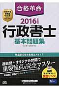 合格革命行政書士基本問題集 2016年度版の本