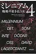 ミレニアム 4の本