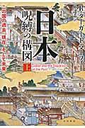 日本‐呪縛の構図 上 上の本