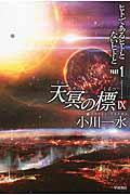 天冥の標 9 〔part1〕の本