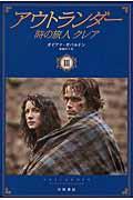 アウトランダー時の旅人クレア 3の本