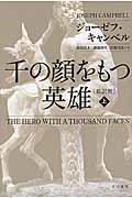 新訳版 千の顔をもつ英雄 上の本