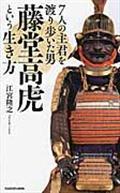 7人の主君を渡り歩いた男藤堂高虎という生き方の本