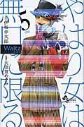 新装版 Waltz 5の本