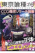 東京喰種:re CCG機密リサーチ調書の本