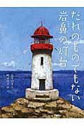 だれのものでもない岩鼻の灯台の本