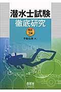 改訂3版 潜水士試験徹底研究の本